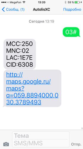 navi sms1
