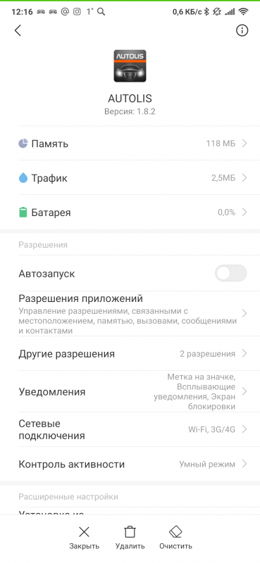 Screenshot_2019-02-18-12-16-33-780_com.miui.securitycenter.png